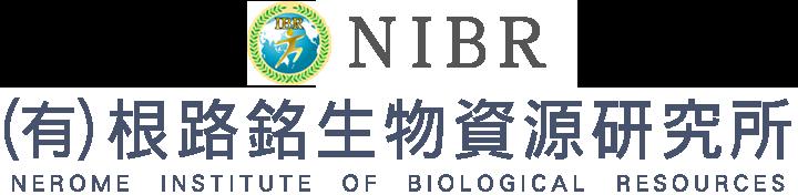 有限会社生物資源研究所